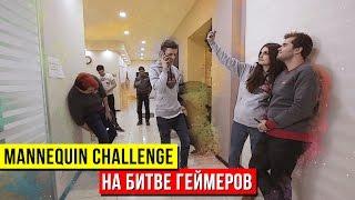 Mannequin challenge (челенджер) на «Битвы геймеров» #HyperXbattle