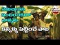 Emichavani Nindichakuraa Nannanu | Nanna Song Emotional Song About Father | Charan Arjun | Spot News