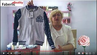 Обзор одежды! Ночная сорочка, нижнее белье, школьная форма от Фаберлик / Faberlic.
