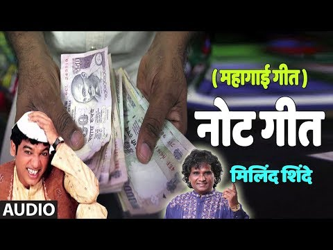 नोट गीत - मिलिंद शिंदे || KORYA KORYA NOTA - NOTE GEET BY MILIND SHINDE || Mahagai Geet Marathi