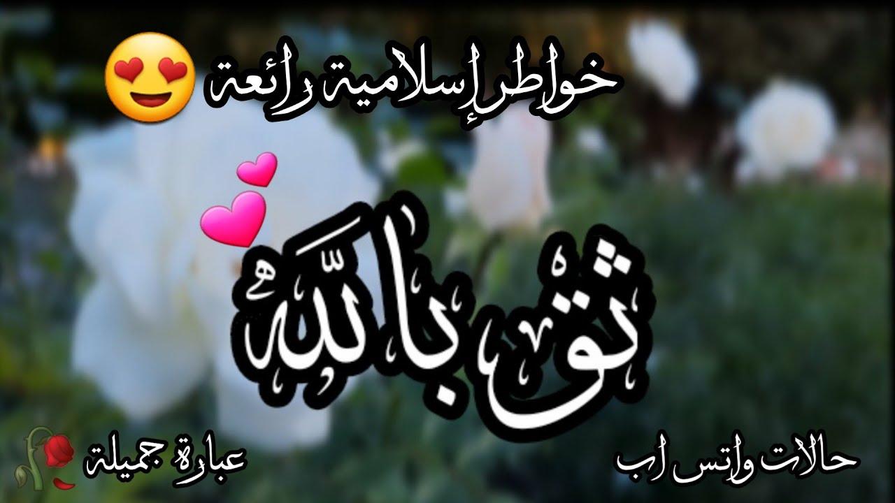 خواطر دينية رائعة حروف عربي 15