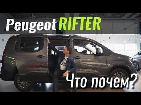 Peugeot Rifter - угроза VW Caddy? ЧтоПочем s07e07