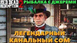 Red Dead Redemption 2 Рыбалка с Джереми Гиллом Легендарный канальный сом