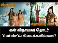 Vinayagar Serial ! Why not available in YouTube
