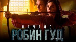 Робин Гуд: Начало — Русский трейлер #2 (2018) | 60 FPS