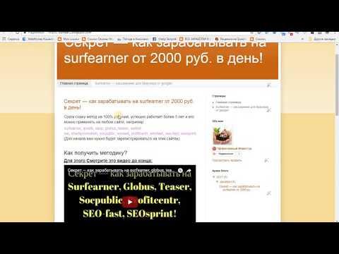 Секрет — как зарабатывать на Surfearner, Буксах от 2000 руб в день!