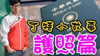【Dinter】丁特小故事 - 領護照時 穿LOL外套發生的小故事