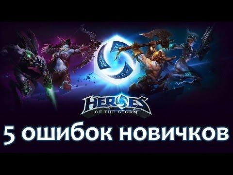 видео: 5 советов новичкам в heroes of the storm