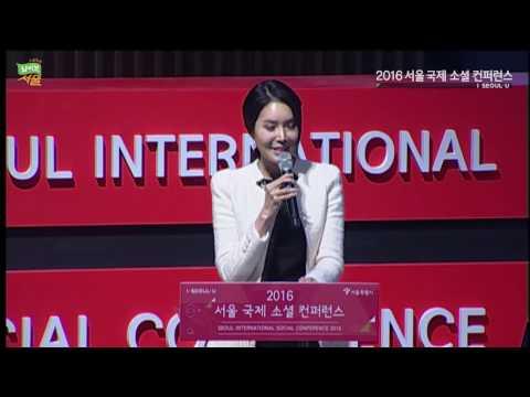 2016 서울 국제 소셜 컨퍼런스 (SEOUL INTERNATIONAL SOCIAL CONFERENCE 2016) Full영상
