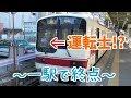 【1駅で終点】神戸電鉄 有馬温泉始発有馬口行きに乗車!