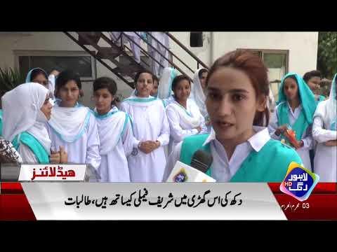 Student Sentiments? - News Headlines   11:00 PM   13 September 2018   Lahore Rang