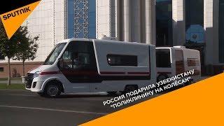 "Россия подарила Узбекистану ""поликлинику на колёсах"""