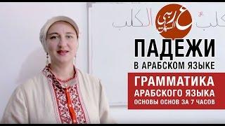 Падежи в арабском языке. Грамматика арабского языка с Еленой Клевцовой