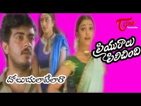 Priyuralu Pilichindi Telugu Movie Songs lyrics