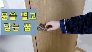 [해몽담tv] #36. 문 열고 닫는 꿈 해몽
