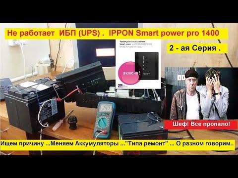 Не Включается ИБП - IPPON 1400 (Smart Power Pro). Что делать ? Серия №2