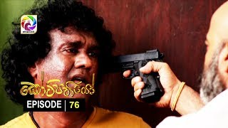 Kotipathiyo Episode 76 කෝටිපතියෝ  | සතියේ දිනවල රාත්රී  9.00 ට . . . Thumbnail