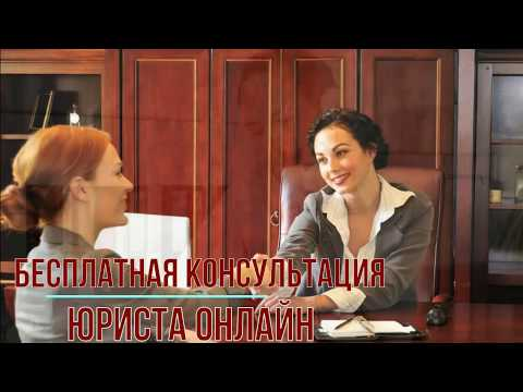 Бесплатная консультация юриста адвоката онлайн