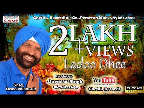 Ladoo Dhee Nu | Sardool Malookwalia | Punjabi Song