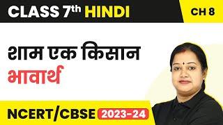Shaam : Ek Kisaan - Bhaavaarth (Vasant) | Class 7 Hindi