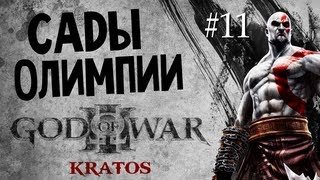 God of War 3 | Ep.11 | Сады Олимпии