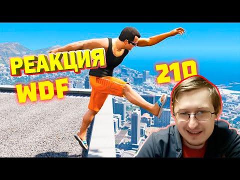 Лютые приколы в играх | WDF 210 | БАЗУКА ЗАРЯЖЕНА! | РЕАКЦИЯ ГИДРЫ