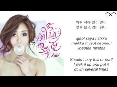 G.NA - 예쁜 속옷 (Pretty Lingerie/G.NA's Secret) Lyrics [HAN-ENG-ROM]