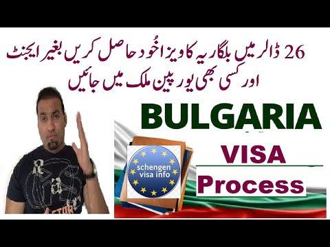 How To Get Bulgaria Visa | Urdu Hindi | Bulgaria Tourist Visa | Easy To Apply Bulgaria VISA 2019