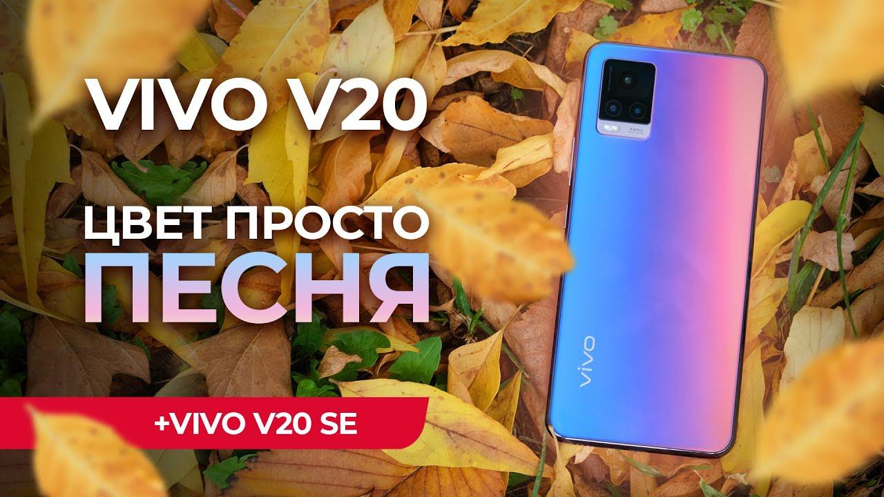 Обзор Vivo V20. Смартфон самого красивого цвета! + взгляд на Vivo V20 SE