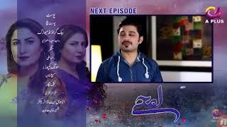 Pakistani Drama | Lamhay - episode 14 Promo | Aplus Drama | Saima noor , Sarmad Khoosat