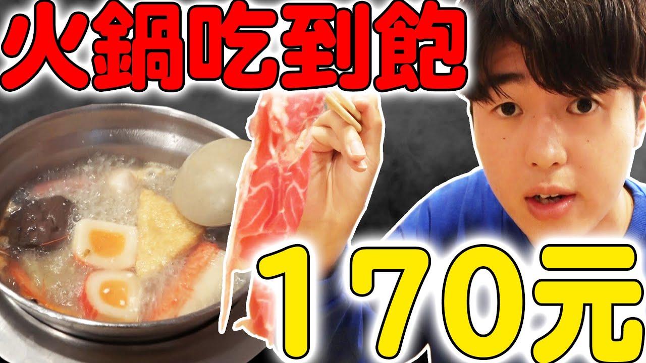 全臺最便宜! 火鍋吃到飽只要170元! 這店根本賺不到錢吧...【全臺最便宜吃到飽系列】 - YouTube