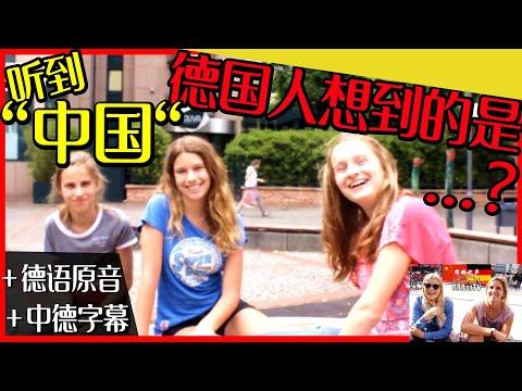 """德语学习, 德国人采访1: 当听到""""中国"""",德国人首先想到的是…? RRRanTV"""