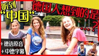 """德語學習,德國人采訪1: 當聽到""""中國"""",德國人首先想到的是…? RRRanTV Bi..."""