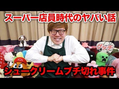 スーパー店員時代のヤバい話【シュークリームブチ切れ事件】
