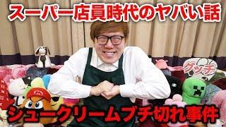 スーパー店員時代のヤバい話【シュークリームブチ切れ事件】 thumbnail