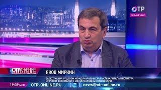 Яков Миркин: Рубль в России сильно переоценен, и это мешает экономическому росту