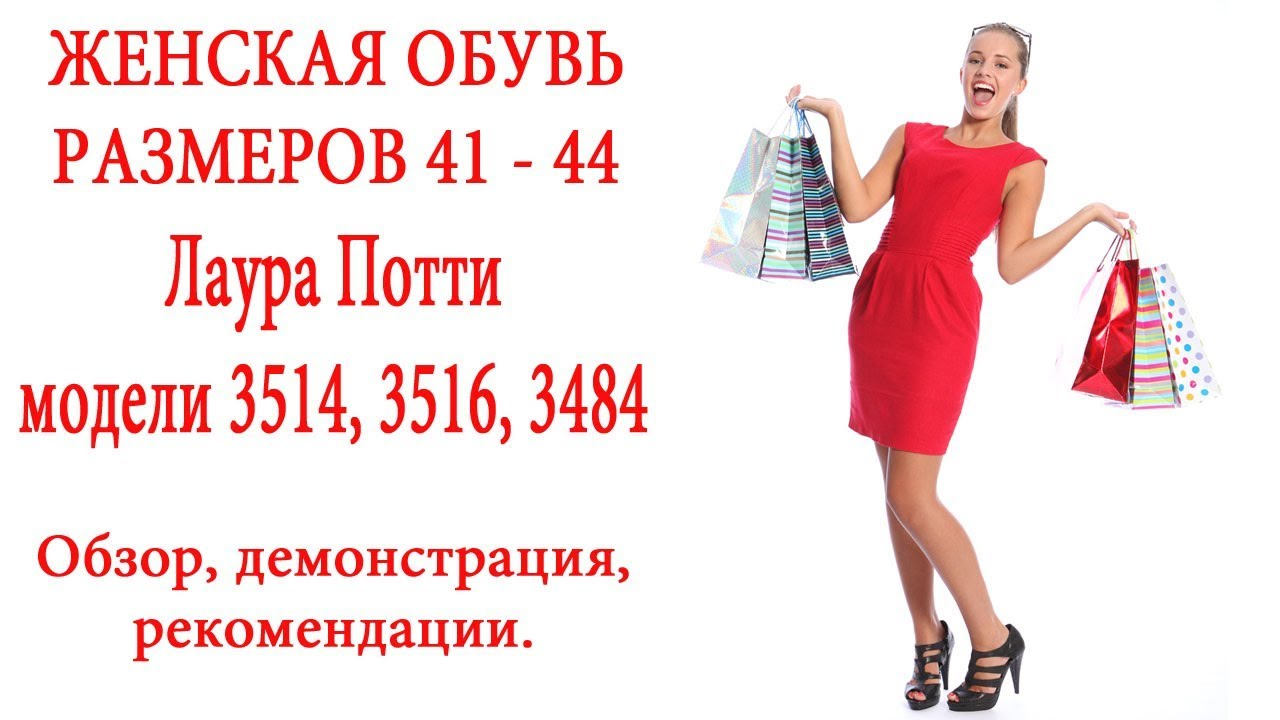 63be82f08f32 Женская обувь больших размеров 41 42 43 и 44. Модели 2018 года ...