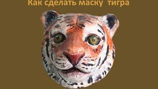 как сделать маску тигра из папье - маше урок № 1