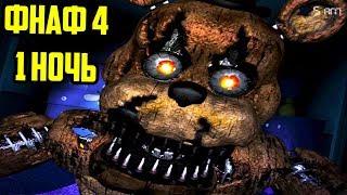 ФНАФ 4 СТРАШНЫЕ АНИМАТРОНИКИ / ПРОХОЖДЕНИЕ 1 НОЧЬ / Five Nights at Freddy's 4