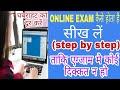Online exam test|online exam demo|online exam कैसे होता है