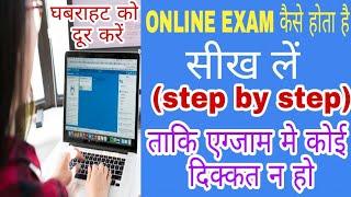 Online exam test online exam demo online exam कैसे होता है
