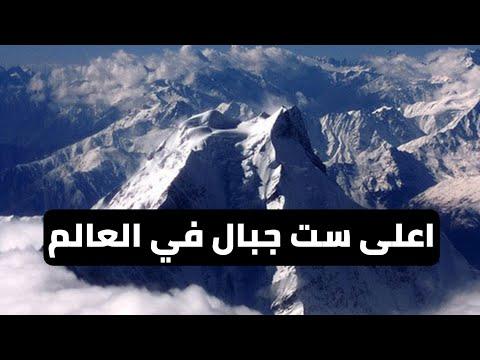 اعلى جبل فى افريقيا من 8 حروف Youtube