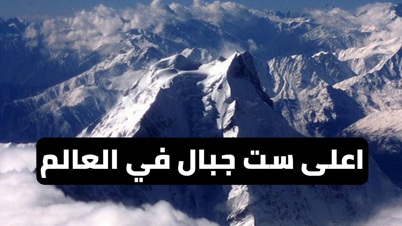 اعلى ست جبال بالعالم بالترتيب