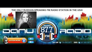 Кристина Орбакайте. Интервью на радио Danu Radio New York
