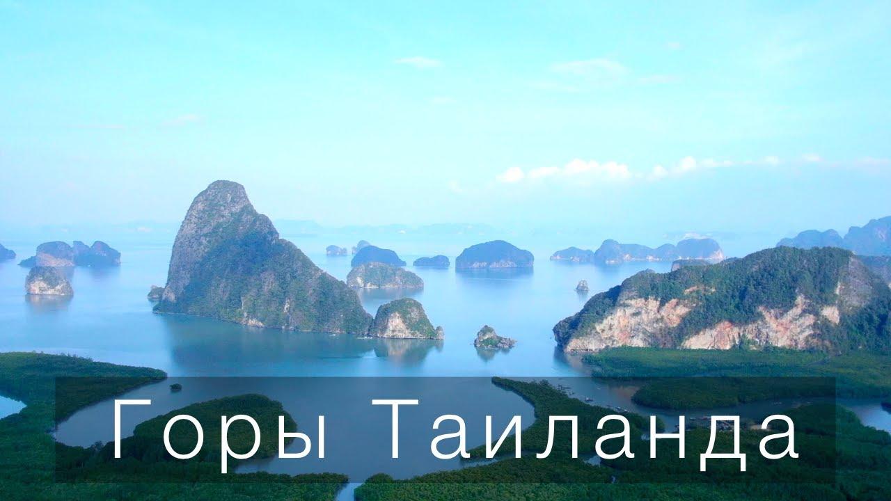 Завораживающие горы Таиланда - Чео Лан, Краби, Чиангмай, Пханг нга (4К)