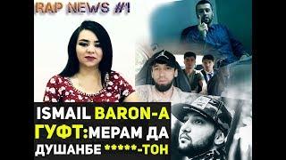 RAP NEWS #1 ҶАНГИ Baron бо Ismail / Селфии Shon MC бо S9+ / Тоқагии EMI-B (RAP.TJ)
