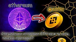 Отправил Ethereum ERC20 в сеть BSC BEP20 потерял монеты? Не совсем