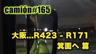 大阪...R423 - R171 箕面へ 篇 ...camion#165...新・大型トラックの車窓から