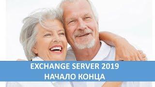 Обзор Exchange Server 2019 Preview