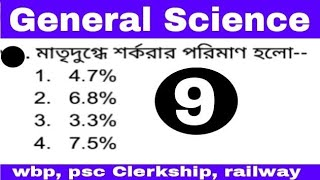 General Science || For All exam